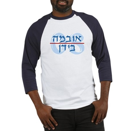 Hebrew Obama/ Biden Baseball Jersey