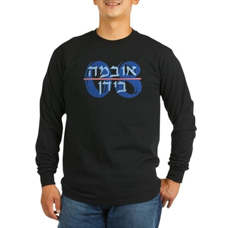 Hebrew Obama/ Biden Long Sleeve Dark T-Shirt