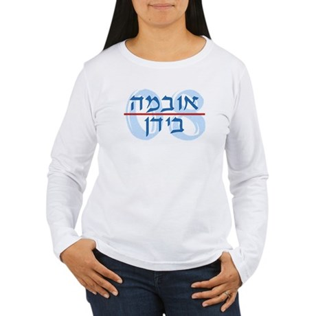 Hebrew Obama/ Biden Women's Long Sleeve T-Shirt