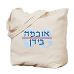 Hebrew Obama/ Biden Tote Bag