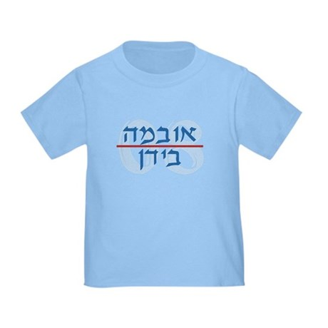 Hebrew Obama/ Biden Toddler T-Shirt