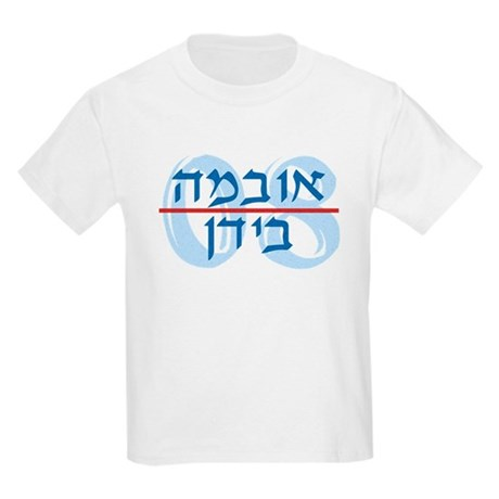 Hebrew Obama/ Biden Kids Light T-Shirt