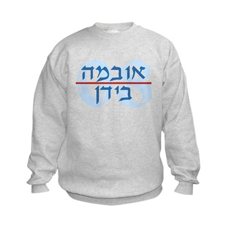 Hebrew Obama/ Biden Kids Sweatshirt