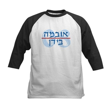 Hebrew Obama/ Biden Kids Baseball Jersey