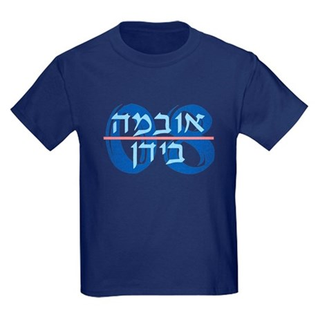 Hebrew Obama/ Biden Kids Dark T-Shirt