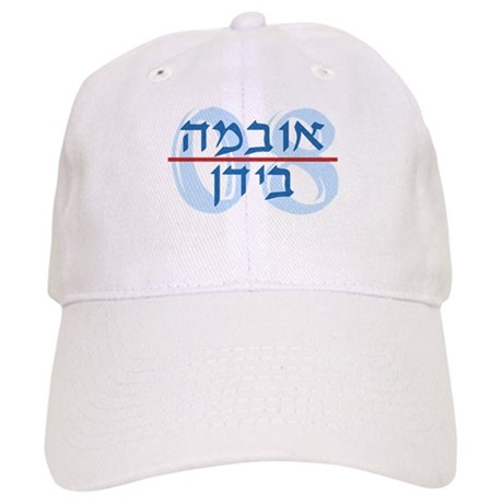 Hebrew Obama/ Biden Cap