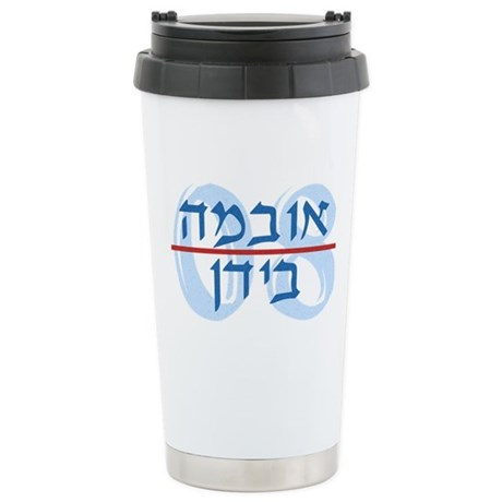 Hebrew Obama/ Biden Ceramic Travel Mug