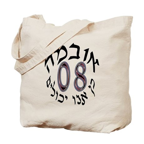 Hebrew Obama Yes We Can Tote Bag
