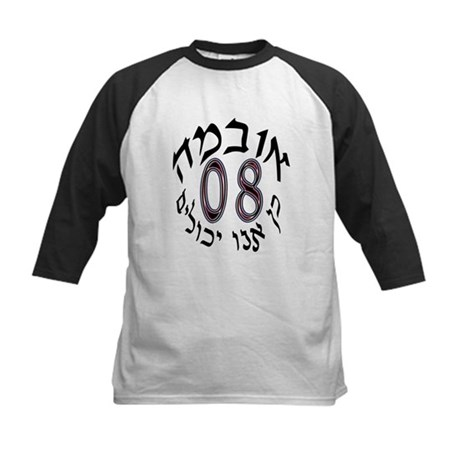 Hebrew Obama Yes We Can Kids Baseball Jersey