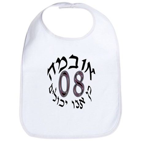 Hebrew Obama Yes We Can Bib