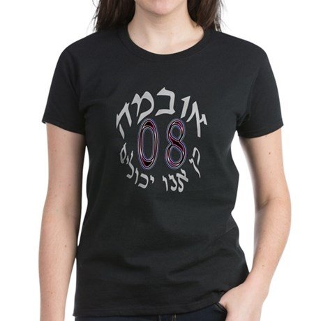 Hebrew Obama Yes We Can Women's Dark T-Shirt