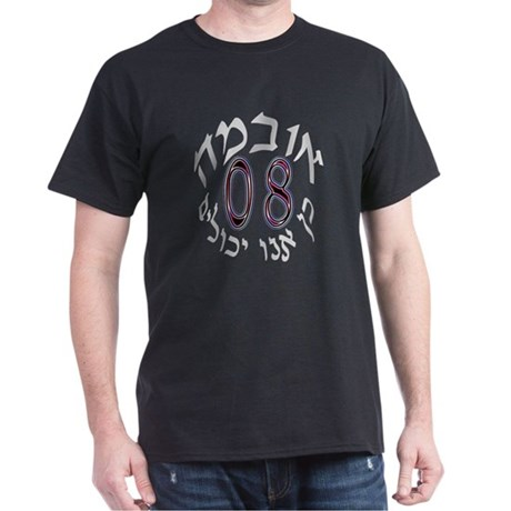 Hebrew Obama Yes We Can Dark T-Shirt