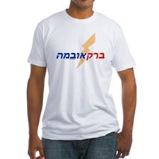 Obama in Hebrew Shirt