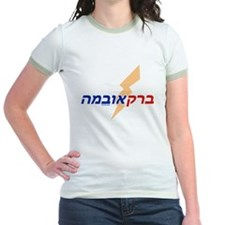 Obama in Hebrew T