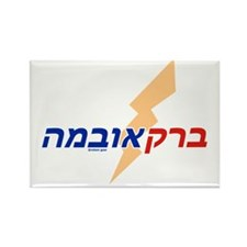 Obama in Hebrew Rectangle Magnet (10 pack)