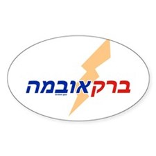 Obama in Hebrew Oval Sticker (50 pk)