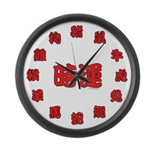 Chinese Zodiac (1) Large Wall Clock