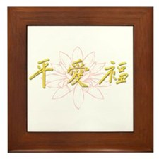 Chinese Peace, Love & Happine Framed Tile