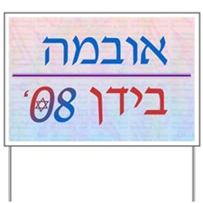 Hebrew Obama/ Biden 08 Yard Sign