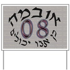 Hebrew Obama Yes We Can Yard Sign