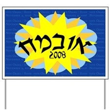 Obama Hebrew Sun Yard Sign
