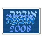 Obama 08 Hebrew Blue Banner