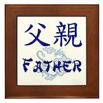 Father Framed Tile