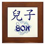 Son Framed Tile