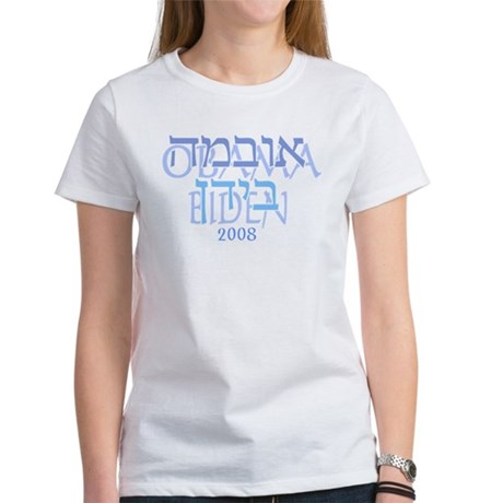 Hebrew Obama Biden Women's T-Shirt