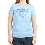 Hebrew Obama Biden Women's Light T-Shirt