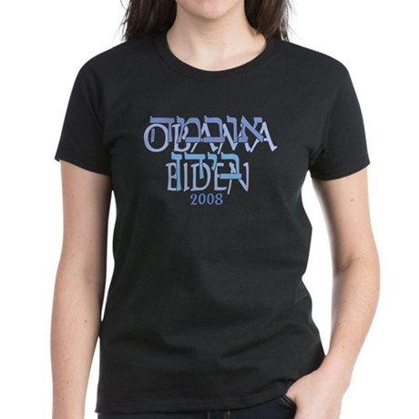Hebrew Obama Biden Women's Dark T-Shirt