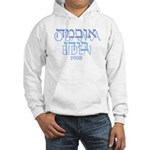 Hebrew Obama Biden Hooded Sweatshirt