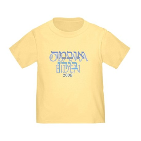 Hebrew Obama Biden Toddler T-Shirt
