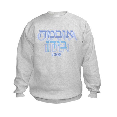 Hebrew Obama Biden Kids Sweatshirt