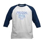 Hebrew Obama Biden Kids Baseball Jersey