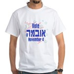 Vote Obama Hebrew White T-Shirt
