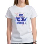 Vote Obama Hebrew Women's T-Shirt