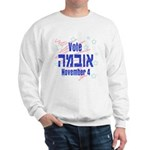 Vote Obama Hebrew Sweatshirt