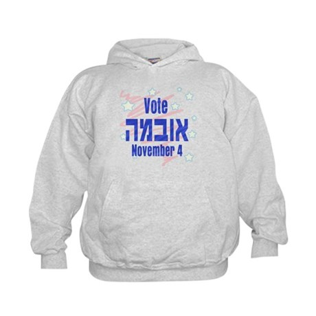 Vote Obama Hebrew Kids Hoodie