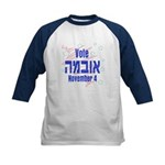 Vote Obama Hebrew Kids Baseball Jersey
