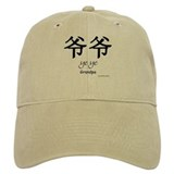 Ye Ye (Pat. Grandpa) Chinese Symbol Baseball Cap - black