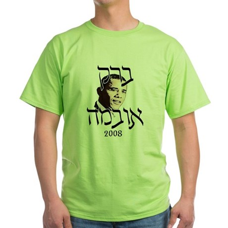 Hebrew Barack Obama Green T-Shirt