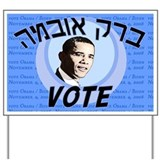 Vote Barack Hebrew Yard Sign