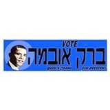 Hebrew Barack Obama Bumper Bumper Sticker