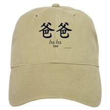 Dad (Ba Ba) Chinese Symbol Baseball Cap - black