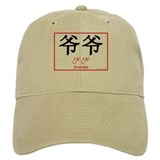 Ye Ye (Paternal Grandpa) Chinese Symbol Baseball Cap