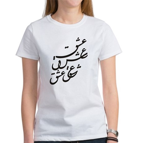 Persian Poem Women's T-Shirt