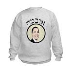 Classy Hebrew Obama Kids Sweatshirt