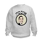 Classy Hebrew Obama Kids Sweatshirt