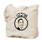 Classy Hebrew Obama Tote Bag